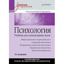 Психология учебник для гуманитарных вузов, 2-е издание
