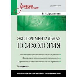 Экспериментальная психология: Учебник для вузов, 2-е издание