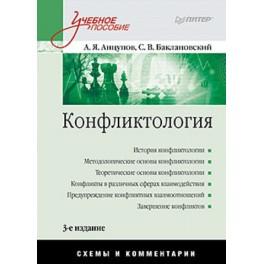 Конфликтология: Учебник для вузов. 5-е изд.