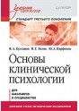 Основы клинической психологии. Учебник для вузов. Стандарт третьего поколения