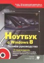 Ноутбук с Windows 8. Полное руководство 2013 (+DVD)