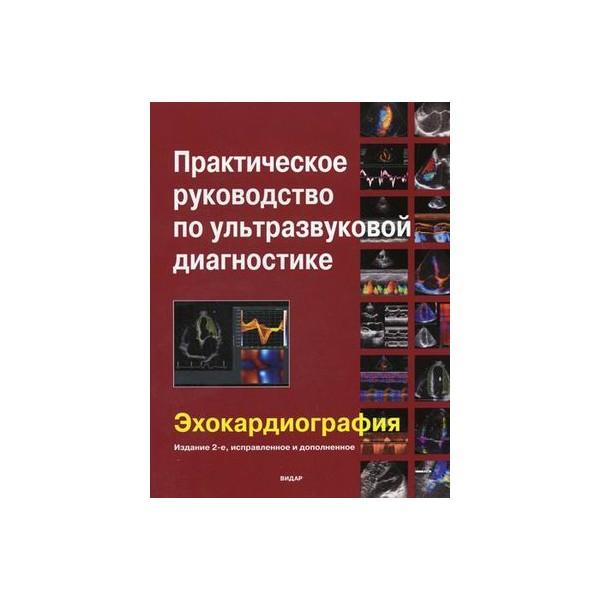 Митьков Руководство По Ультразвуковой Диагностике Киев Продажа