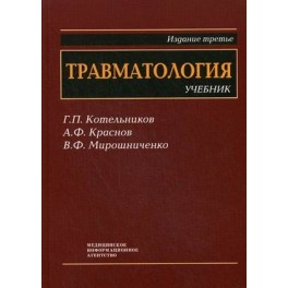 Травматология: Учебник для студентов медицинских вузов, 3-е издание.
