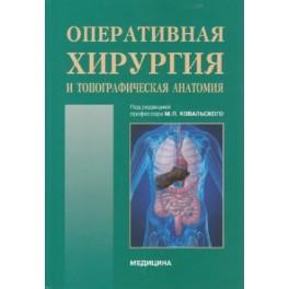 Оперативная хирургия и топографическая анатомия. Учебник для медицинских ВУЗ-ов ІV уровня аккредитации. Утверждено МОН.