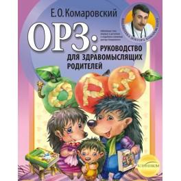 ОРЗ. Руководство для здравомыслящих родителей.