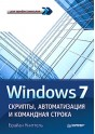 Windows 7. Скрипты, автоматизация и командная строка.