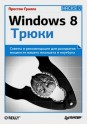 Windows 8. Трюки.