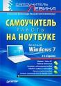 Самоучитель работы на ноутбуке. Включая Windows 7. 2-е издание.