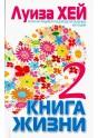 Полная энциклопедия целительных методик. Книга жизни - 2.