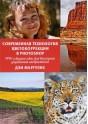 Современная технология цветокоррекции в PHOTOSHOP (цветное издание).
