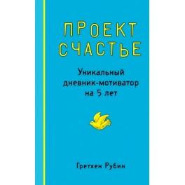 Проект Счастье. Уникальный дневник-мотиватор на 5 лет.