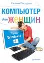Компьютер для женщин. Изучаем Windows 8.
