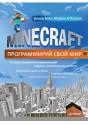 Minecraft. Программируй свой мир.