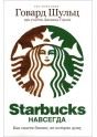 Starbucks навсегда. Как спасти бизнес, не потеряв душу.