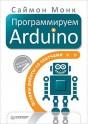 Программируем Arduino: Основы работы со скетчами.