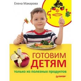 Готовим детям только из полезных продуктов.
