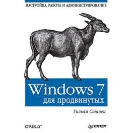Windows 7 для продвинутых. Настройка, работа и администрирование