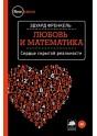 Любовь и математика. Сердце скрытой реальности.