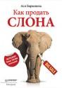 Как продать слона. 5-е издание.