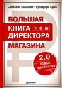 Большая книга директора магазина 2.0. Новые технологии.