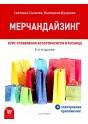 Мерчандайзинг. Курс управления ассортиментом в рознице (+электронное приложение). 2-е издание.