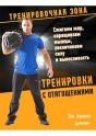 Тренировки с отягощениями. Сжигаем жир, наращиваем мышцы, увеличиваем силу и выносливость.