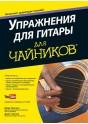 Упражнения для гитары для чайников (+аудиокурс).