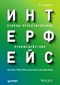 Интерфейс. Основы проектирования взаимодействия. 4-е издание.