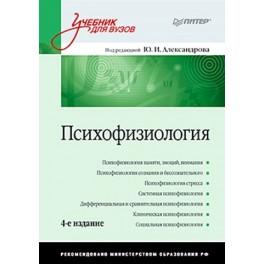 Психофизиология: Учебник для вузов. 4-е издание.