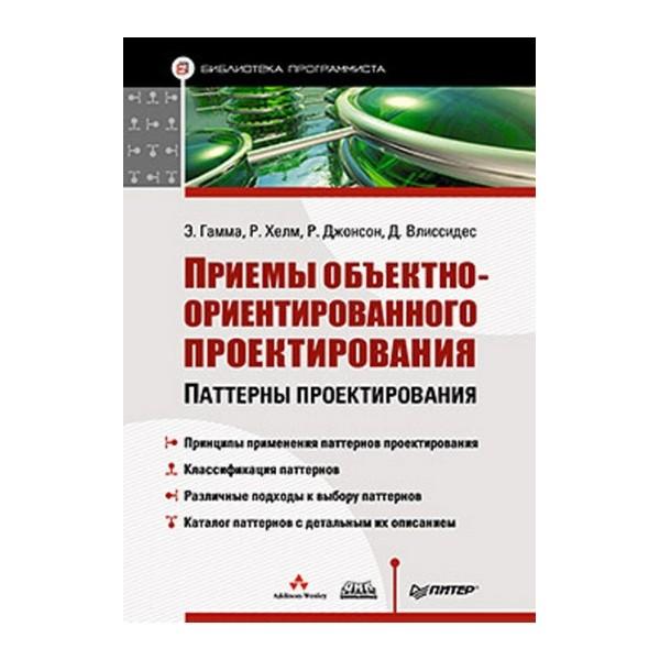 Приемы объектно-ориентированного проектирования (2015) pdf, epub автор: эрик гамма, ричард хелм, р джонсон, дж