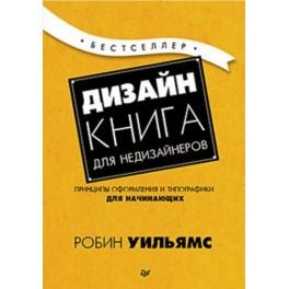Дизайн. Книга для недизайнеров. 4-е издание.