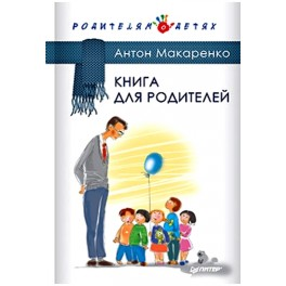 Книга для родителей.