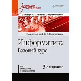 Информатика. Базовый курс: Учебник для вузов. 3-е изд. Стандарт третьего поколения.