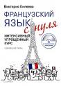 Французский язык с нуля. Интенсивный упрощенный курс (+ СD)