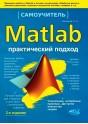 MATLAB. Самоучитель. Практический подход, 2-е издание.