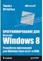 Программирование для Microsoft Windows 8. 6-е издание.