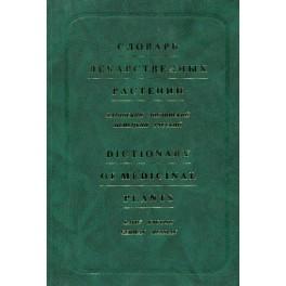 Словарь лекарственных растений (латинский, английский, немецкий, русский).