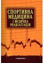 Спортивна медицина і фізична реабілітація. Посібник для медичних ВНЗ IV рівня акредитації. Рекомендовано МОЗ.