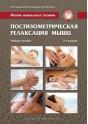 Постизометрическая релаксация мышц. Мягкие мануальные техники. Учебное пособие, 2-е издание.