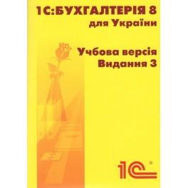 1C:Бухгалтерія 8 для України. Учбова версія. Видання 3-е. (+CD)