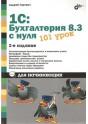 1С:Бухгалтерия 8.3 с нуля. 101 урок для начинающих. 2-е издание.