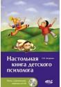 Настольная книга детского психолога (+СD).