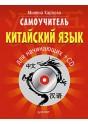 Самоучитель. Китайский язык для начинающих (+CD).