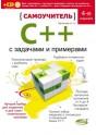 Самоучитель С++ с примерами и задачами (+виртуальный диск). 4-е издание