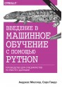 Введение в машинное обучение с помощью Python. Руководство для специалистов по работе с данными.