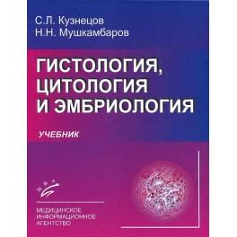 Гистология, цитология и эмбриология. Учебник.