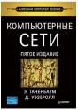 Компьютерные сети. 4-е изд.