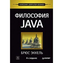 Философия Java. 4-е полное издание.