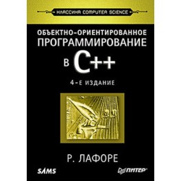 Объектно-ориентированное программирование в С++. Классика Computer Science