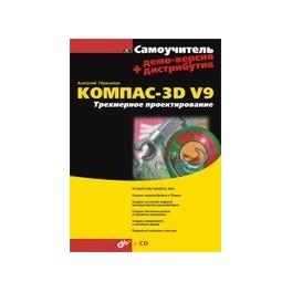 Самоучитель КОМПАС-3D V9. Трехмерное проектирование (+CD)